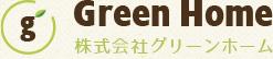 グリーンホーム